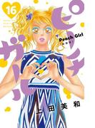 ピーチガール 新装版(16)