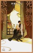 死神狼の求婚譚 愛しすぎる新婚の日々 (CROSS NOVELS)(Cross novels)