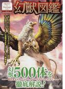 幻獣図鑑 ファンタジー世界の幻獣を美麗イラスト付きで500体収録!