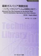 最新ガスバリア薄膜技術 ハイグレードガスバリアフィルムの実用化に向けて 普及版 (エレクトロニクスシリーズ)(エレクトロニクスシリーズ)