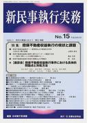 新民事執行実務 No.15(平成29年3月)