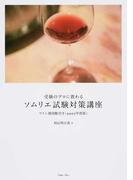 受験のプロに教わるソムリエ試験対策講座 ワイン地図帳付き 2017年度版