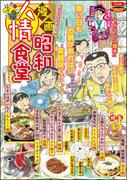 漫画昭和人情食堂 No.5 おいしいお鍋編