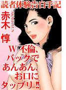 読者体験告白手記 W不倫、バックであんあん、お口にタップリ!!(2)(アネ恋♀宣言)