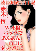 読者体験告白手記 W不倫、バックであんあん、お口にタップリ!!(3)(アネ恋♀宣言)