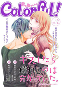 Colorful! vol.12(Colorful!)