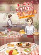 【全1-2セット】キッチン・クリミヤの魔法の料理(双葉文庫)