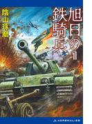 【全1-3セット】旭日の鉄騎兵
