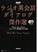ラジオ英会話ダイアログ傑作選 Meet the Doesジョン・ドウ一家の慌ただしい日常 (語学シリーズ NHK CD BOOK)