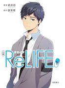 小説 ReLIFE(comico)