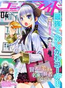 コミックライド 10号(2017年4月号)(コミックライド)