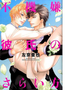不機嫌彼氏のさらい方 (ディアプラスコミックス)(ディアプラス・コミックス)