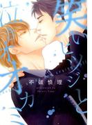 笑いヒツジと泣きオオカミ (ディアプラス・コミックス)(ディアプラス・コミックス)