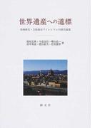 世界遺産への道標 事例研究・芸術都市フィレンツェの経営政策