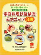 家庭料理技能検定公式ガイド3級 料理の基本をマスターし、食と健康の基礎を学ぶ 文部科学省後援事業