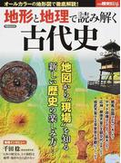 地形と地理で読み解く古代史 オールカラーの地形図で徹底解説! (洋泉社MOOK)(洋泉社MOOK)