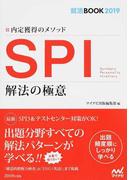 SPI解法の極意 内定獲得のメソッド '19 (就活BOOK)