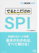 でるとこだけのSPI '19 (就活BOOK)