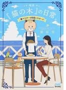 喫茶『猫の木』の日常。 猫マスターと初恋レモネード (ファン文庫)(マイナビ出版ファン文庫)