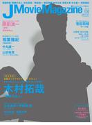 J Movie Magazine Vol.22 木村拓哉『無限の住人』 (パーフェクト・メモワール)