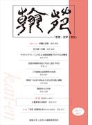 翰苑 思想・文学・歴史 vol.7(2017.4)