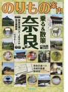 乗る&散策 奈良編2017〜2018 奈良観光のりもの案内