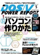 DOS/V POWER REPORT 2017年5月号【キャンペーン価格】