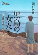 黒島の女たち 特攻隊を語り継ぐこと(文春e-book)
