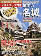 タイムトリップ 日本の名城 VRスコープ付き