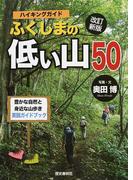 ふくしまの低い山50 改訂新版 (ハイキングガイド)