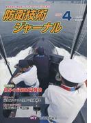 防衛技術ジャーナル 433