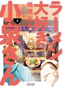 ラーメン大好き小泉さん(5)(バンブーコミックス)