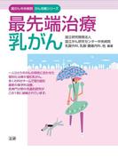 最先端治療 乳がん(国がん中央病院がん攻略シリーズ)