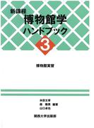 新課程博物館学ハンドブック 3