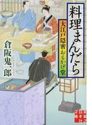 料理まんだら (実業之日本社文庫 大江戸隠密おもかげ堂)(実業之日本社文庫)