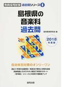 島根県の音楽科過去問 2018年度版 (教員採用試験過去問シリーズ)