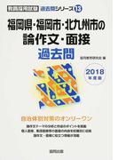 福岡県・福岡市・北九州市の論作文・面接過去問 2018年度版