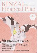 KINZAI Financial Plan No.386(2017.4) 〈特集〉保険業界のいまとこれから