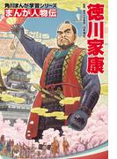 徳川家康 (角川まんが学習シリーズ)