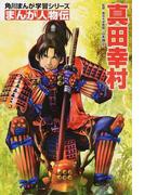 真田幸村 (角川まんが学習シリーズ)