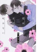 五月の花はまだ咲かない (B's‐LOVEY COMICS)