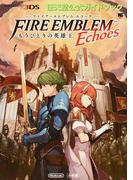 FIRE EMBLEM Echoesもうひとりの英雄王 (ワンダーライフスペシャル 任天堂公式ガイドブック)