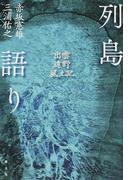 列島語り 出雲・遠野・風土記