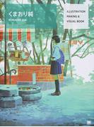 くまおり純 (ILLUSTRATION MAKING&VISUAL BOOK)