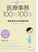 医療事務100問100答 クイズ式QAハンドブック 医療事務の必須基礎知識 1冊まるごとQ&A 2017年版