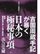 「吉薗周蔵手記」が暴く日本の極秘事項 解読!陸軍特務が遺した超一級史料 (落合・吉薗秘史)