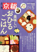 月刊 京都 2017年 05月号 [雑誌]