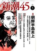 新潮45 2017年 05月号 [雑誌]