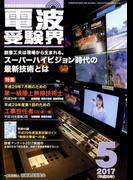 電波受験界 2017年 05月号 [雑誌]