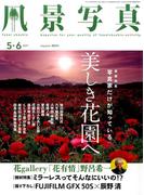 風景写真 2017年 05月号 [雑誌]